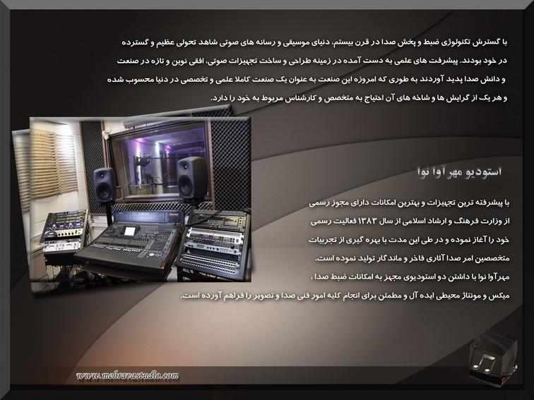 معرفی استودیو