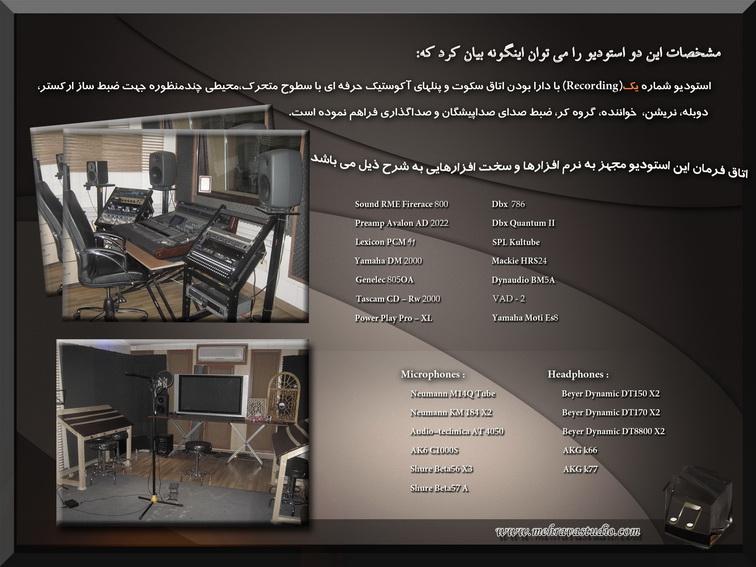 استودیو شماره یک