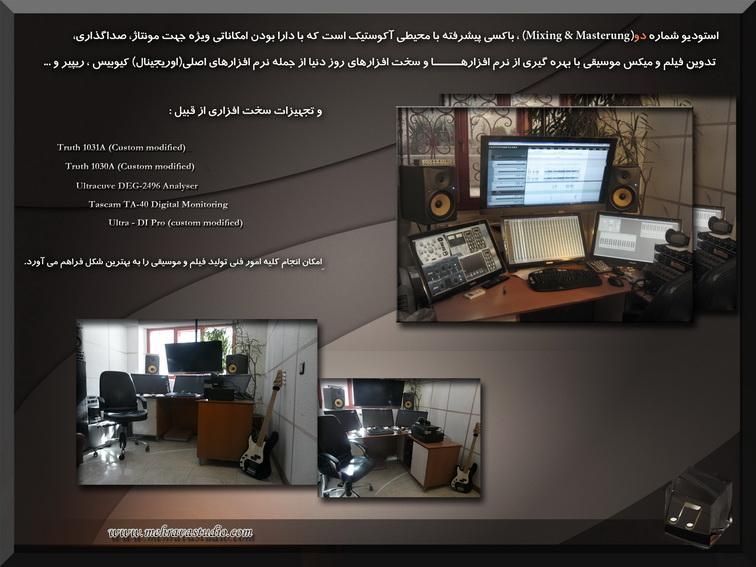 معرفی استودیو شماره دو